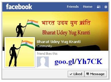 https://www.facebook.com/pages/Bharat-Udey-Yug-Kranti/430597230367767