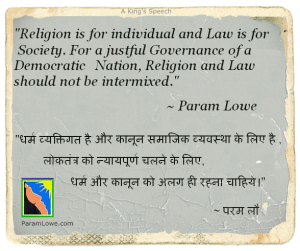 Religion for individual and law for society